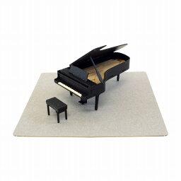 【グランドピアノ】みにちゅあーとプチ◆紙模型(ペーパークラフト/キット)◆インテリア小物、置物【みにちゅあーとキット】【smtb-k】【ky】【YDKG-k】【★3】