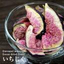 \国産ドライいちじく/和歌山県産 フリーズ ドライフルーツ「いちじく」20gパック 国産いちじくを砂糖を使わずドライフルーツに。お酒のおつまみはもちろんグラノーラ・シリアル・ヨーグルトにミックスして朝食にも♪