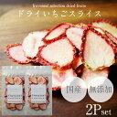 ドライフルーツ ドライいちご スライス ドライイチゴ 【2パ...