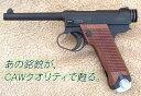 CAW ダミーカートモデル 十四年式拳銃 後期型 ヘビーウェイト 34800-WOF