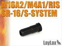 Laylax PROMETHEUS シーリングノズル M16A2・M4・RIS・SR-16・M733・S-SYSTEM 東京マルイ電動ガン用 1200
