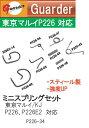 GUARDER ミニスプリングセット 東京マルイ/KJ SIG P226 シリーズ用 P226-34-1000-WOGG