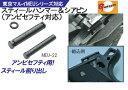 GUARDER ピンセット 東京マルイ MEU GBB アンビセーフティー用 MEU-22-700-WOE