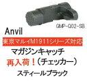 Anvil マガジンキャッチ チェッカー Black 東京マルイ GM1911シリーズ用 Fe GMP-Q02-SB-8300-WOEE