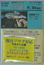 マックジャパンCanonBallM84用カスタムデトネーター爆音プラグ7mmCap用ショート4mmCB-10-1500
