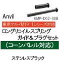 Anvil ロングリコイルスプリングガイド Black 東京マルイ M1911 5インチ シリーズ コーンバレル対応 GMP-D02-SSB-4800-WOE