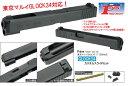 PRIME スライドセット Black 東京マルイマルイ Glock17用 Glock34 カスタムスライド アルミ MSMA-043-BK-24800-WOEE