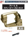 Prime S.A.A. アルミフレーム タナカコンバージョンKIT 専用 スチールベースピンセット 真鍮 SAA-015-42500-WOE