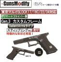 Guns Modify 0274 SAI カスタムフレーム Gen.3 東京マルイ Glock17/18C/22/34用 SalientArms GM0274-14000-WOE