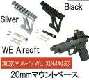 WE 純正マウント 東京マルイ/WE XDM用 ドットサイト用 Silver 5800-WOE