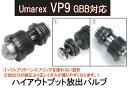 AMG 放出バルブ Umarex VP9 GBB用 ハイアウトプット AV-VP9-01-2600-WOE