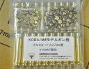 タニオコバ 発火カート KOBA/M4用 CP アルミ カートリッジケース&インナー Set 30発 10000