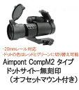 NB Comp M2タイプ ドットサイト 6500-WOE