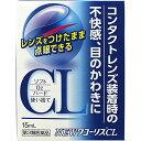 【第3類医薬品】NEWワコーリスCL 15mL◆メール便可180円