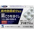 【第(2)類医薬品】コリホグス 16錠◆メール便可180円