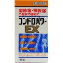 【第3類医薬品】コンドロパワーEX錠 270錠 【即納可能】