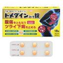 ☆【第(2)類医薬品】トメダインコーワ錠 18錠◆メール便可180円