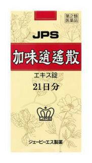 【第2類医薬品】 JPS 加味逍遥散料エキス錠N 21日分(1日9錠) 【正規品】健康を漢方の力でサポートJPS製薬
