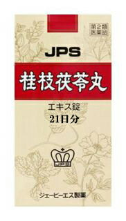 【第2類医薬品】 JPS 桂枝茯苓丸料エキス錠N 21日分(1日9錠) 【正規品】健康を漢方の力でサポートJPS製薬