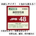 【第2類医薬品】 JPS 漢方顆粒−48号 (麻杏甘石湯)1包 【お試しサイズ・即納可能・正規品】健康を漢方の力でサポートJPS製薬