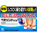 【第2類医薬品】ヘモリンド 20錠◆メール便可180円