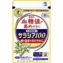 サラシア100 (特定保健用食品)  60粒 「食後の血糖値が高めの方に」