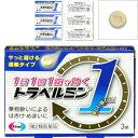 【第2類医薬品】トラベルミン1 3錠◆メール便可180円