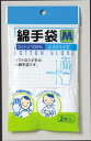 JS綿手袋 M 2枚◆メール便可180円