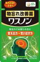 【第3類医薬品】ワスノン 42錠◆メール便可180円