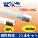 【送料無料】直管型 LED 蛍光灯 OPJ-A1200PD・L 20本セット(1200mmタイプ 40W型蛍光灯 電球色 相当)