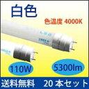 【送料無料】直管型 LED 蛍光灯 OPJ-A2400PDH・W 20本セット(2400mmタイプ 110W型蛍光灯 白色 相当)