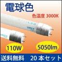 【送料無料】直管型 LED 蛍光灯 OPJ-A2400PDH・L 20本セット(2400mmタイプ 110W型蛍光灯 電球色 相当)
