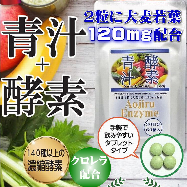 青汁+酵素60粒1ヶ月分1日量2粒に大麦若葉120mg配合140種の酵素とクロレラも配合されています