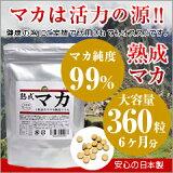 熟成マカ 大容量6ヶ月分 なんと360粒 マカ純度99% マカサプリメント 日本製