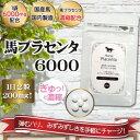 【送料無料】馬プラセンタ6000 60粒入 1か月分 国産馬...