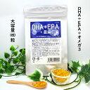 【送料無料】DHA+EPA+亜麻仁油 サプリメント 大容量180粒入り 約3ヶ月分 話題のDHA・EPA・オメガ3をたっぷりと含んだダイエット大人気成分が一度に摂れる!