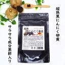 【送料無料】超熟 黒にんにく卵黄 黒酢入り 大容量180粒 約6ヵ月分 黒にんにくサプリ