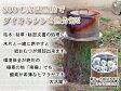 [200L]MOKI焚き火どんどん 200L ☆煙公害対策・火災予防・切株処理にも!
