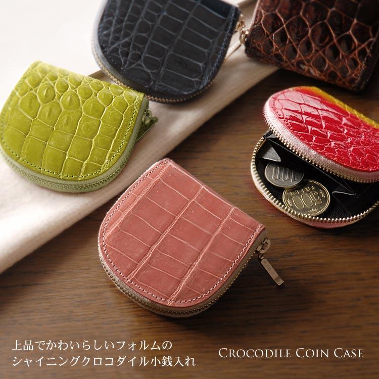 日本製 小銭入れ シャイニング クロコダイル ラウンドファスナー 馬蹄型(No.9660)(ヘンローン社製原皮使用のクロコダイルバッグ)