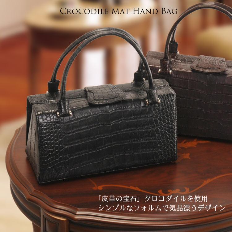 クロコダイル バッグ ハンドバッグ マット加工 (No.06000004)(JRAマーク付き 日本製クロコダイルバッグ)