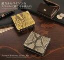 パイソン ボックス型 小銭入れ メンズ【ゆうパケットで送料無料】ヘビ柄 へび 革 財布 コインケース
