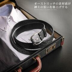 日本製メンズベルトオーストリッチ張り無双ピンタイプ幅35mm(No.9106-2)