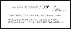 日本製アリゲーター目地染めバニラ染めハンドバッグ2WAY(No.06000541)