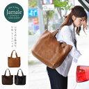 【お買得価格】[Jamale]ジャマレ 牛革 トートバッグ 日本製 / レディース 肩掛け A4対応 送料無料通勤バッグ A4 本…