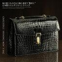 クロコダイル シャイニング メンズ バッグ 日本製 MEN'S バック bag かばん 鞄 プレゼント Crocodile メンズ Mens 男性用 Men 送料無料