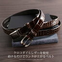 クロコダイルベルト クロコダイルシャイニングメンズベルト バックル 30mm メンズ クロコダイル ベルト ベルト belt メンズ Mens MEN 男性