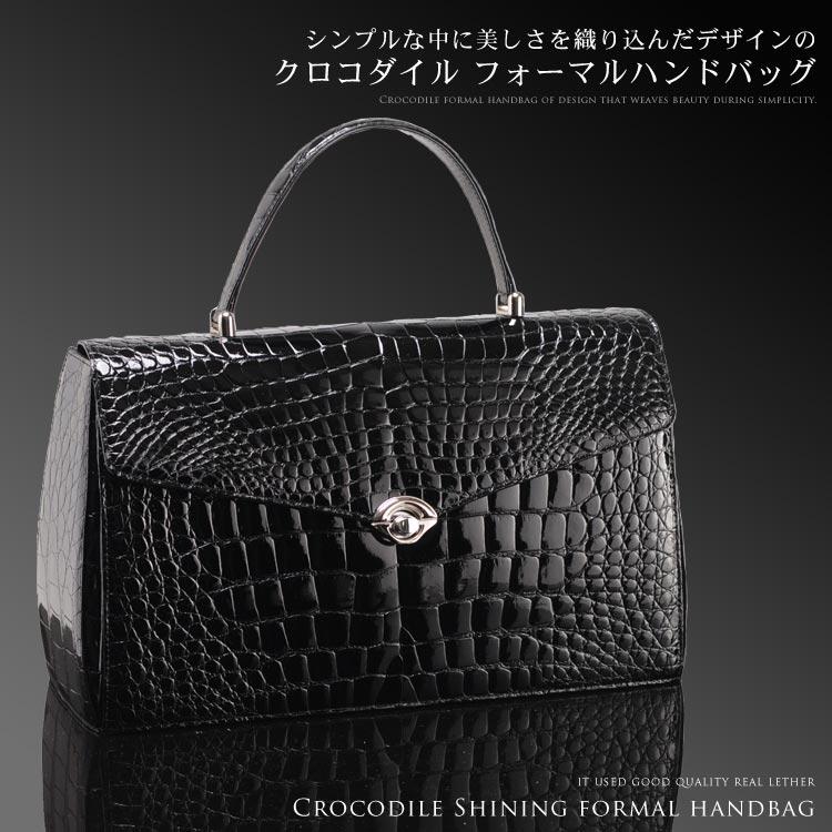 クロコダイル フォーマル ハンドバッグ シャイニング 加工 /レディース (No.9852)(JRAマーク付き 日本製クロコダイルバッグ)