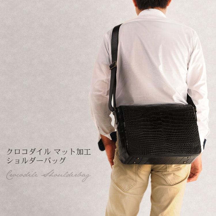 クロコダイル ショルダーバッグ マット加工 かぶせデザイン メンズ (No.9389) 送料無料!!  MEN's バッグ バック bag かばん 鞄 クロコダイルバッグ ユニセックス 斜めがけ 肩掛け 男性用 紳士用