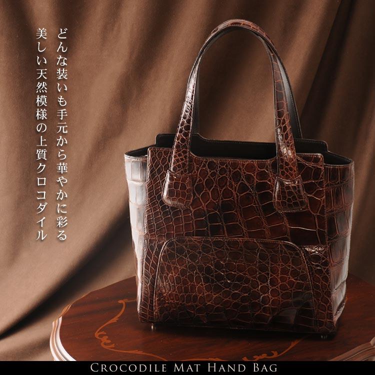 クロコダイル マット ハンドバッグ (No.9857)(JRAマーク付き 日本製クロコダイルバッグ)