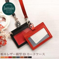 [Jamale]����ޥ����ڥ쥶��ID�����ɥ������������������(No.07000041)